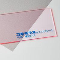 蛍光ピンクエッジ(125K)