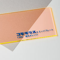 蛍光オレンジエッジ(135K)