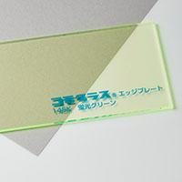 蛍光グリーンエッジ(145K)