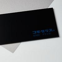 黒(502K)